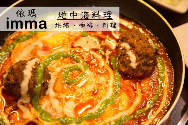 [台南]中西區 異國料理 愛玩客推薦 地中海料理、以色列家鄉味 IMMA.Bakery & Café