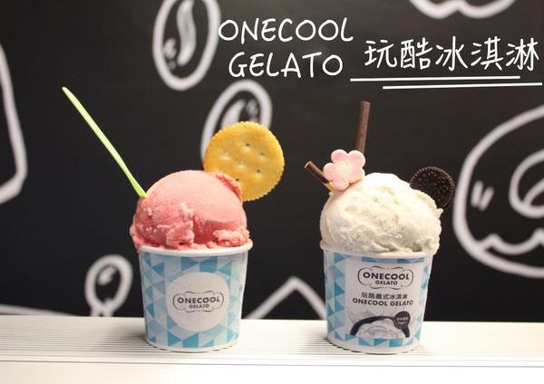 [台北]中山區 捷運松江南京站|四平商圈冰淇淋|巷弄內超低調隱藏版冰淇淋|招牌威士忌口味|當酒遇上義式冰淇淋|冰淇淋酒吧 OneCool gelato 玩酷冰淇淋