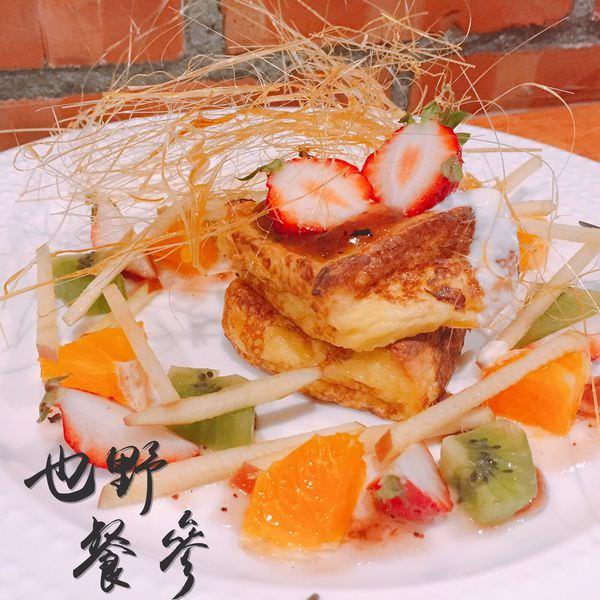 [台南]東區 早午餐|野餐趣|法式Sous Vide平價美味 值得推薦 也野餐參