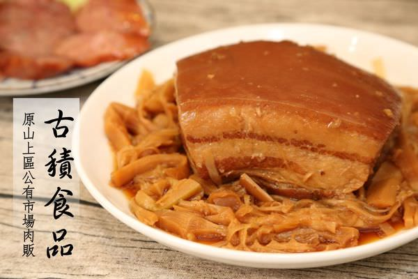 [宅配/伴手禮]台南山上區 烤肉必備香腸|阿嬤的古早味封肉|在家也能簡單出好菜|料理懶人包|台南水道淨水池附近 伴手禮推薦 古積食品