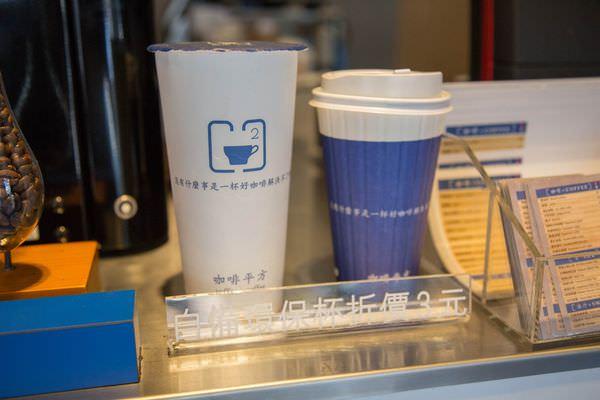 咖啡平方_9402.jpg