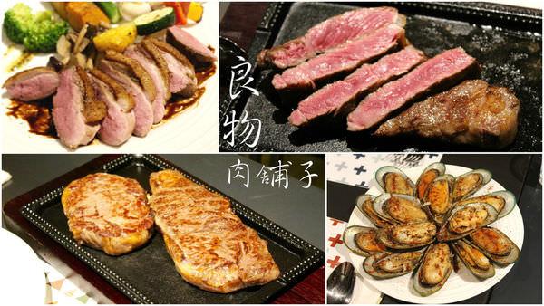 [台南]東區 預約制代客料理 生鮮食材 神戶牛排伊比利豬 良物肉舖子