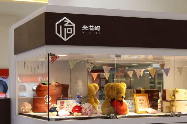 [台南]東區南紡購物中心內 傳說中的楓糖布丁乳酪 伴手禮彌月蛋糕推薦 台北乳酪名店報到 米滋崎專業烘焙