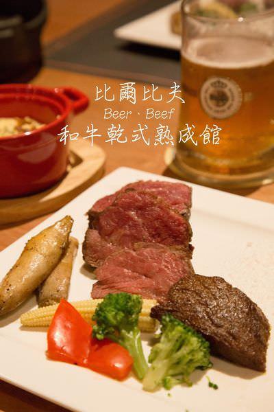 [高雄]前鎮區 科學園區內節慶聚餐約會推薦 高雄乾式熟成牛排頂級享受 Beer Beef 比爾比夫和牛熟成館