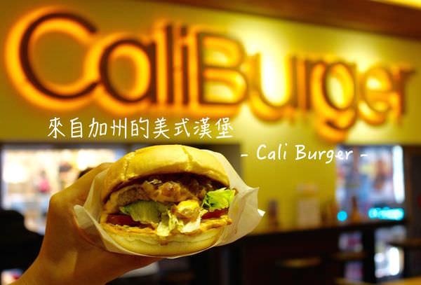 [台北]西門町 來自加州的美式漢堡|道地美式奶昔+漢堡|整顆馬鈴薯做成的旋風薯片 CaliBurger 台灣