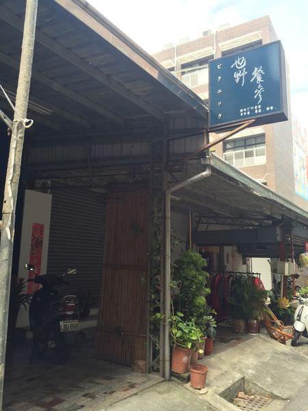 [台南]東區 早午餐 野餐趣 法式Sous Vide平價美味 值得推薦 也野餐參