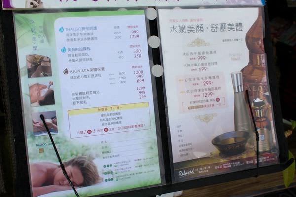 [台南]東區 女人們的享受時刻 多愛自己一點 做臉 清粉刺 SPA 護膚保養 放鬆美學SPA館-龍山店
