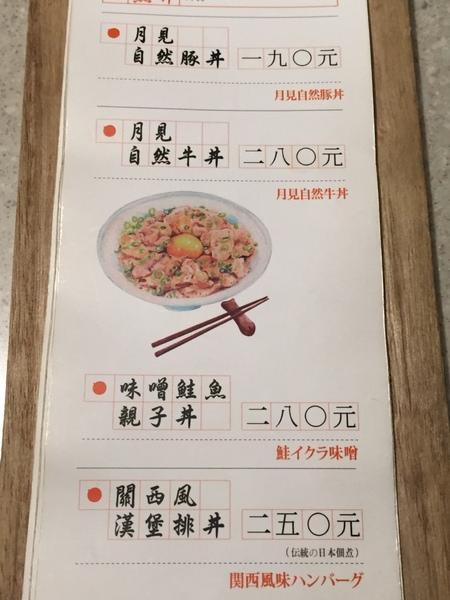 毛丼 丼飯專門店:[台南]超澎湃海鮮丼 排隊日式料理名店 毛丼 丼飯專門店