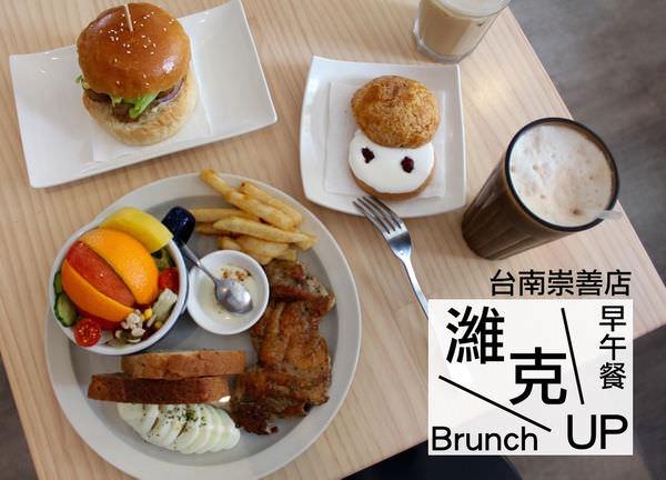 [台南]東區 超人氣早午餐 濰克早午餐-台南崇善店