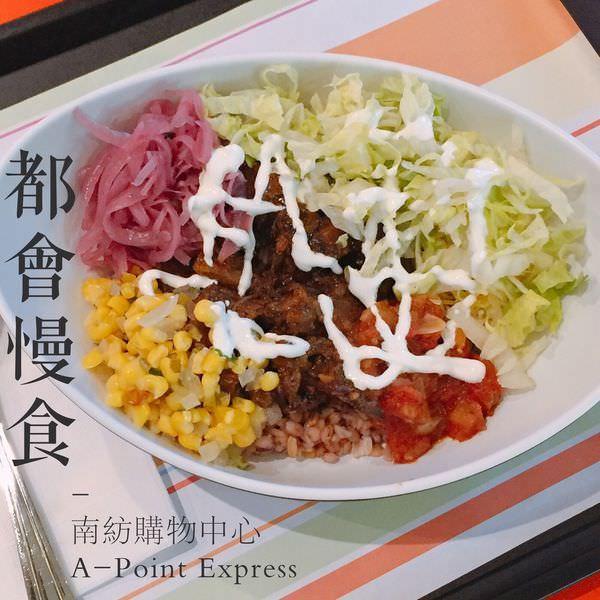 [台南]東區 南紡購物中心B1美食街內 輕食|手卷|丼飯 A-Point Express 都會慢食 南紡購物中心