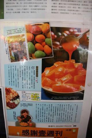 冰鄉:[台南]冬天必吃的草莓冰 冰鄉