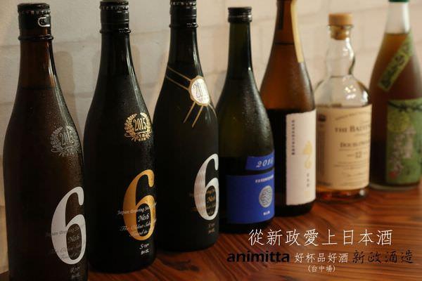 [台中場]好杯品好酒 從新政愛上日本酒 Animitta 品飲生活空間