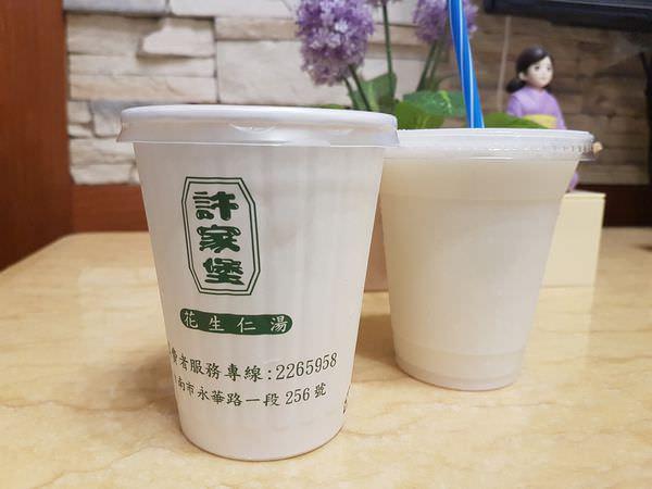 許家堡杏仁茶 (4).jpg