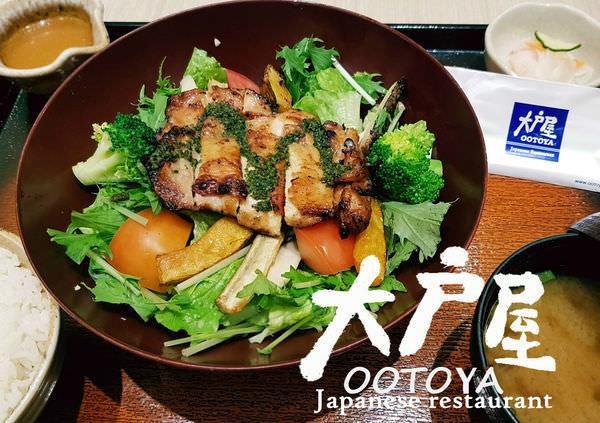 [台南]東區 南紡購物中心BI美食街內 |定食蓋飯|日式料理 大戶屋 南紡購物中心店