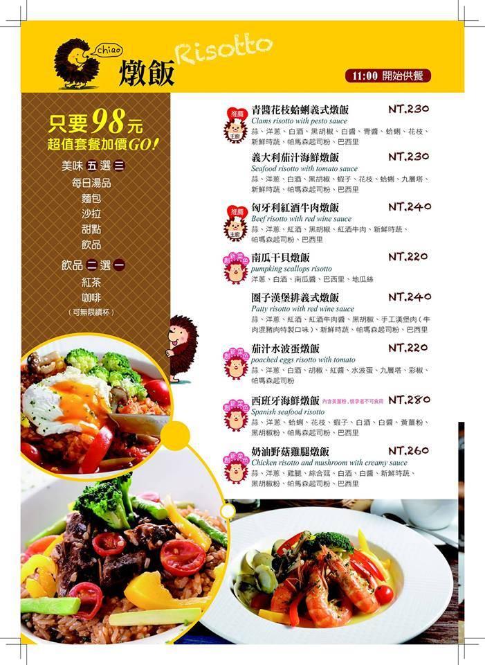 圈子早午餐菜單6.jpg