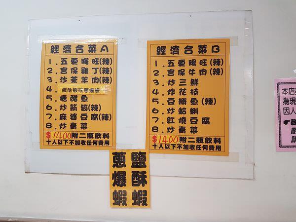 小李川菜 (5).jpg