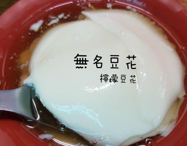 無名豆花首圖.jpg