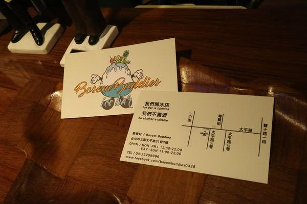 Bosom Buddies 哥倆好台中一中雪花冰 (48).JPG