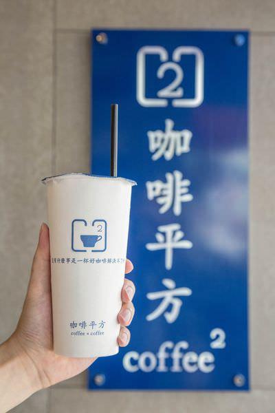 咖啡平方_2437.jpg