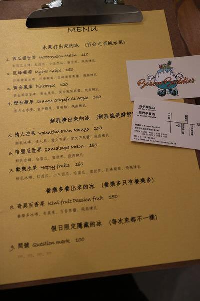 Bosom Buddies 哥倆好台中一中雪花冰 (33).JPG