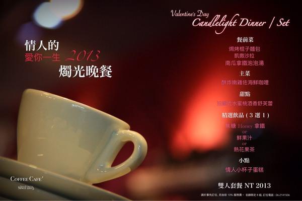 Coffee Cafe' 咖啡珈琲:[台南]情人節浪漫法式晚餐 約會推薦 Coffee Cafe' 咖啡珈琲