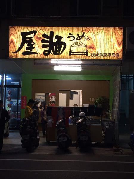 [台南]東區 新店報到!!! 鄰近南紡購物中心|大盛海鮮烏龍麵|料多實在|湯頭棒 屋麵うめえ