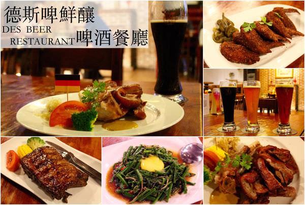 [台南]安平區 新鮮啤酒+德國豬腳 節慶球賽聚會推薦 氣氛滿分 德斯啤鮮釀啤酒餐廳